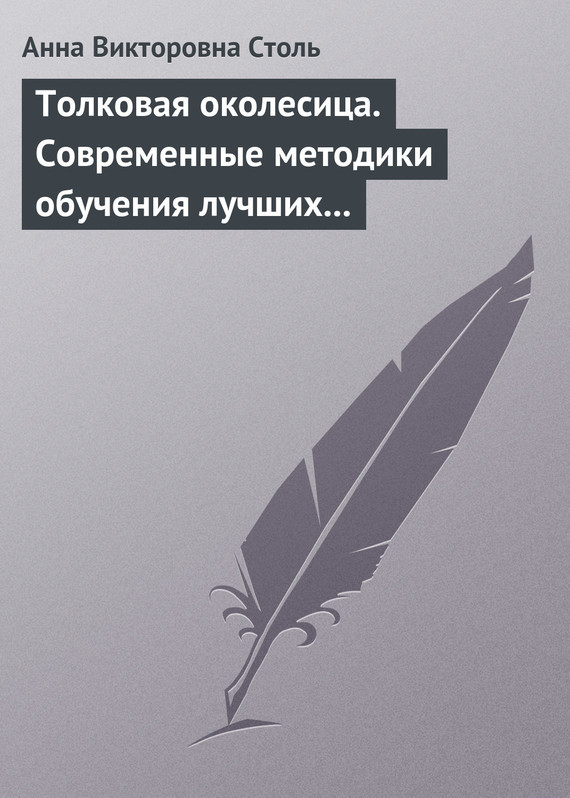Анна Викторовна Столь бесплатно