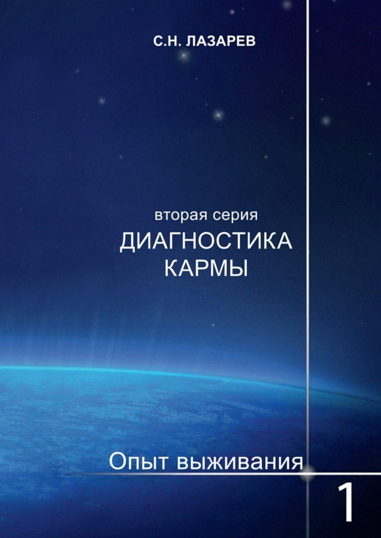 Лазарев опыт выживания скачать бесплатно fb2