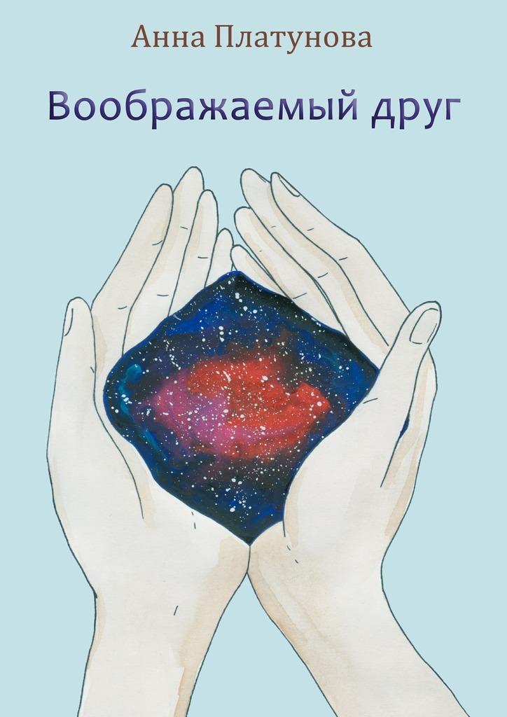 интригующее повествование в книге Анна Платунова