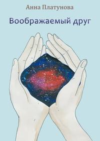Платунова, Анна Сергеевна  - Воображаемый друг. Рассказы