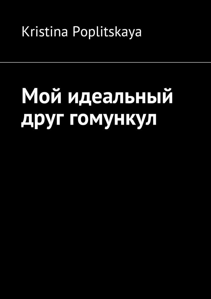 Обложка книги Мой идеальный друг гомункул, автор Poplitskaya, Kristina