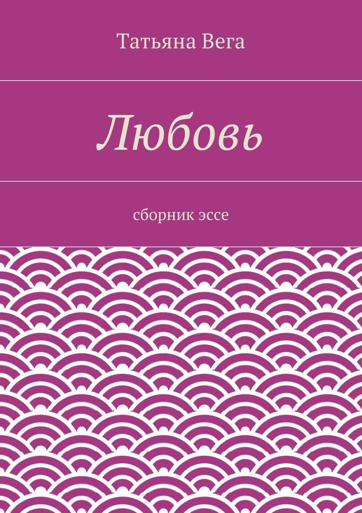 Татьяна Вега бесплатно