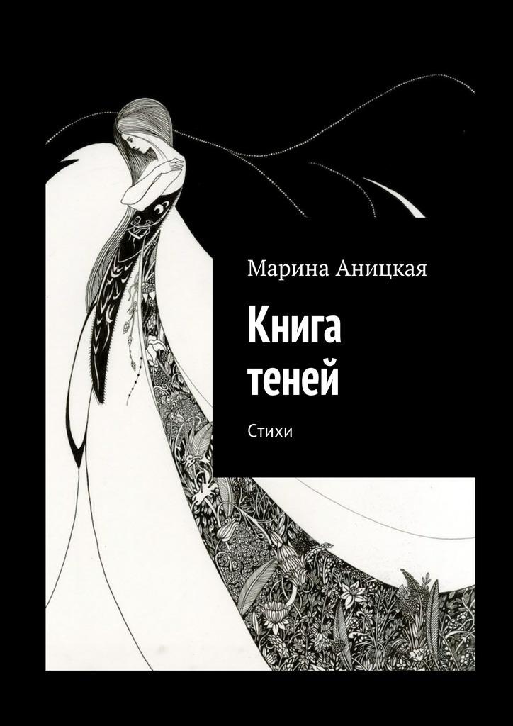 Марина Аницкая Книга теней. Стихи сочинения о том что было том 1