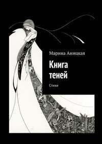 Аницкая, Марина  - Книга теней. Стихи