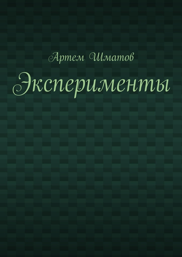 Артем Шматов бесплатно