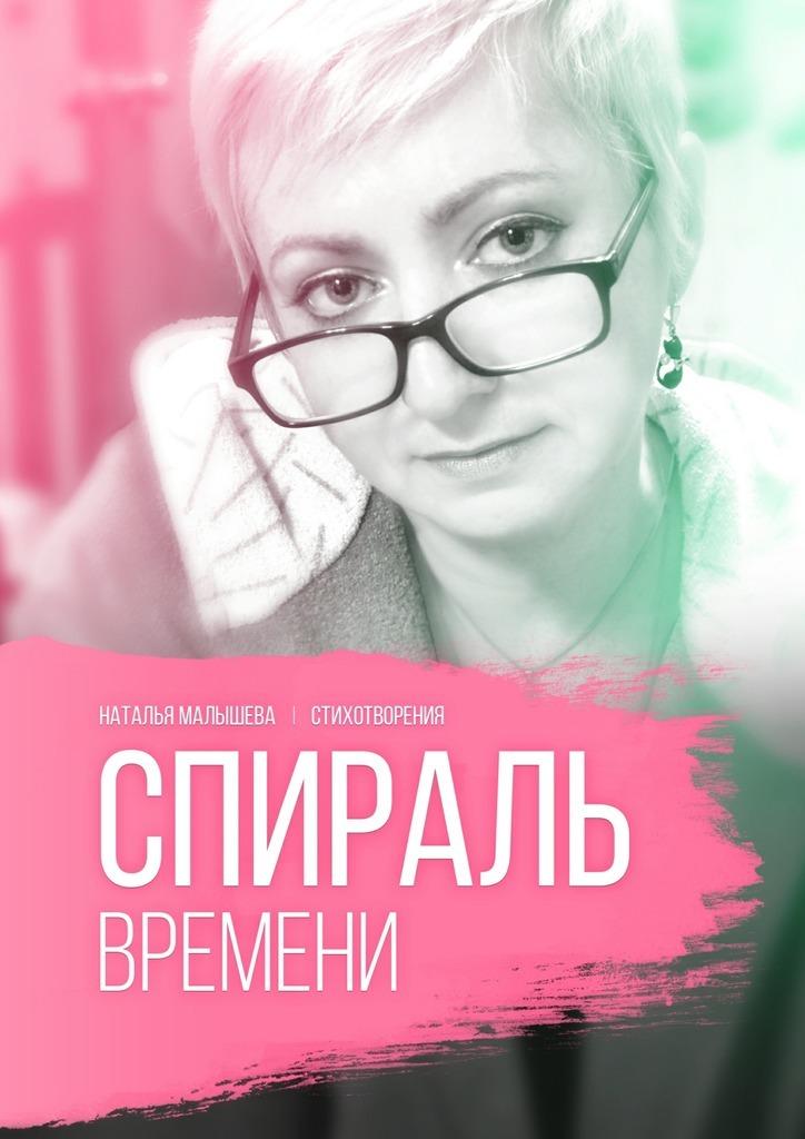 Наталья Малышева Спираль времени контрасты осязаемого времени портреты размышления