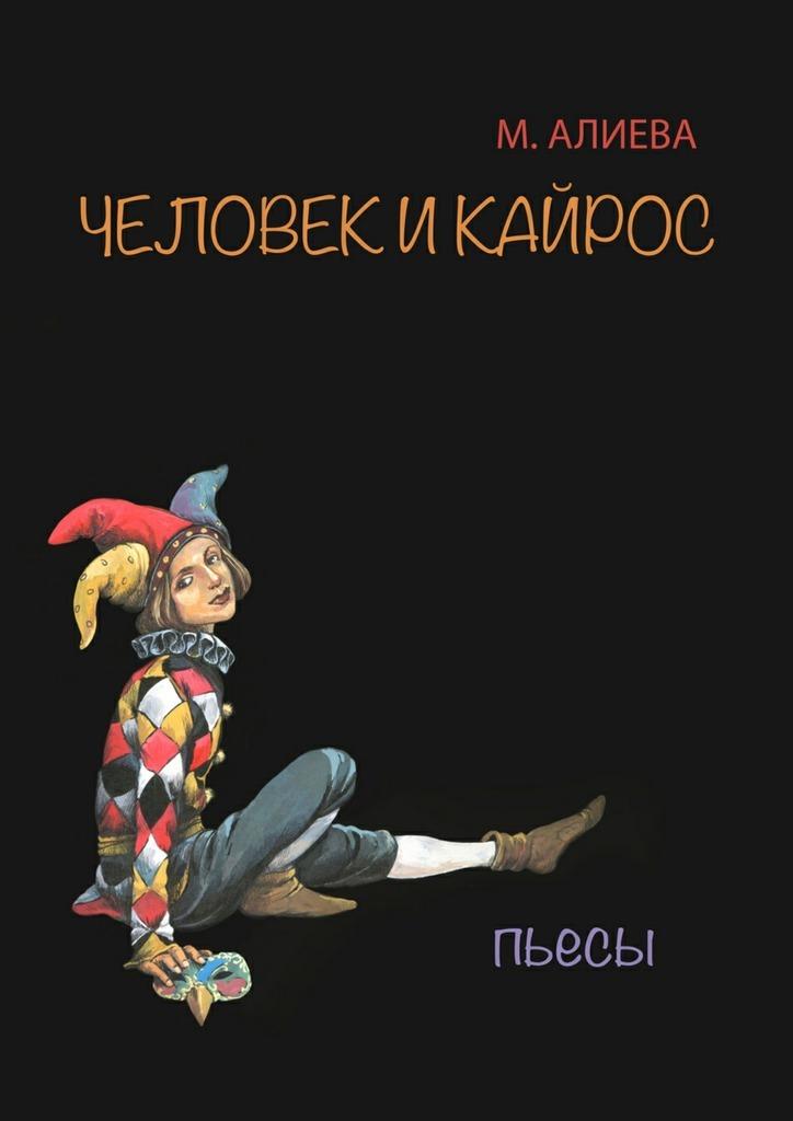Марина Алиева Человек и Кайрос. Пьесы