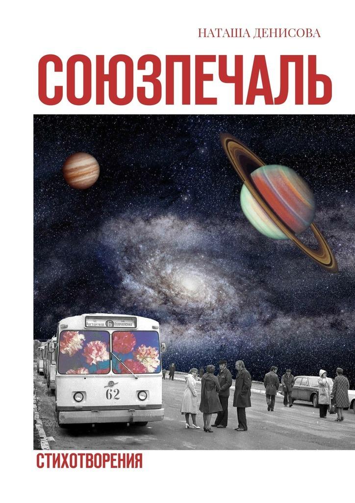 Обложка книги Союзпечаль. Стихотворения, автор Денисова, Наташа