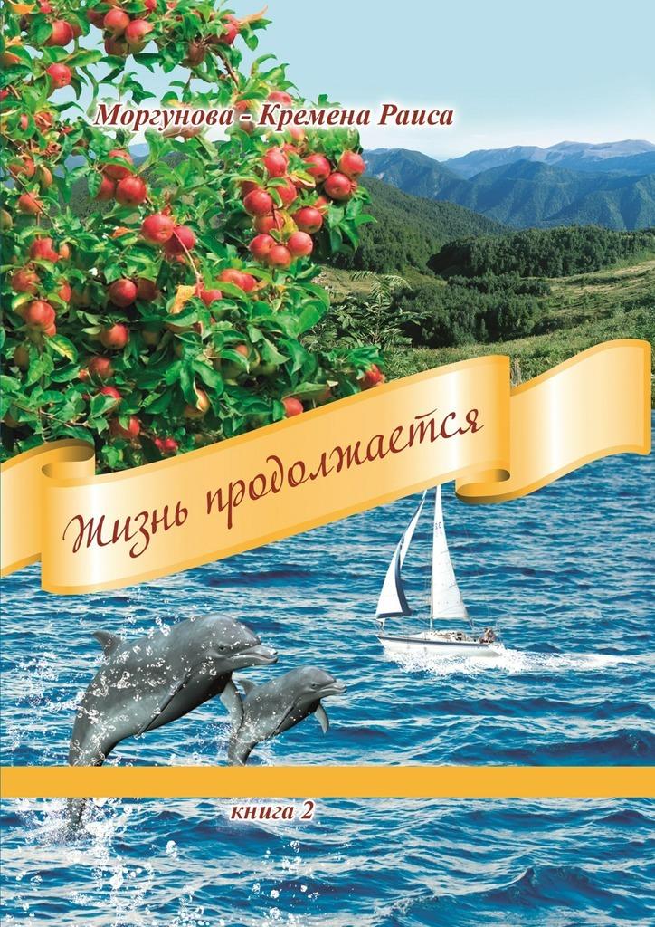 Раиса Моргунова-Кремена Жизнь продолжается. Книга 2 раиса кирьянова шпаргалка для логопеда