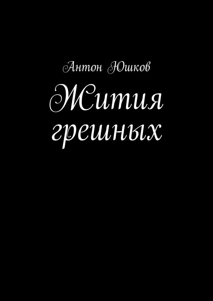 Антон Юшков