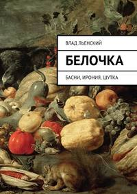 Льенский, Влад Борисович  - Белочка. Басни, ирония, шутка
