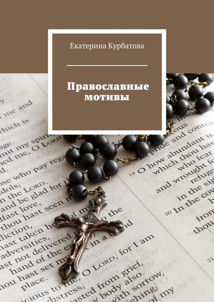 Православные мотивы