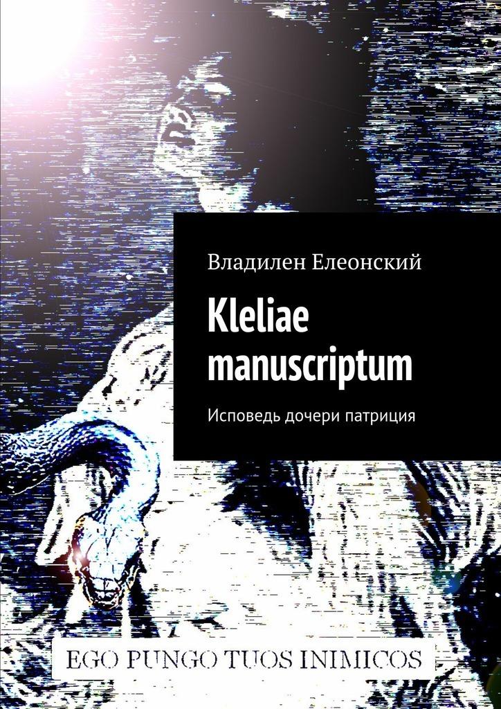 напряженная интрига в книге Владилен Елеонский
