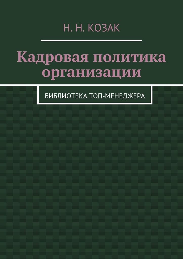 яркий рассказ в книге Н. Н. Козак