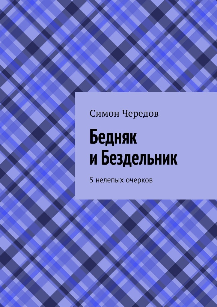 Симон Чередов Бедняк иБездельник. 5нелепых очерков диван в омске советский район