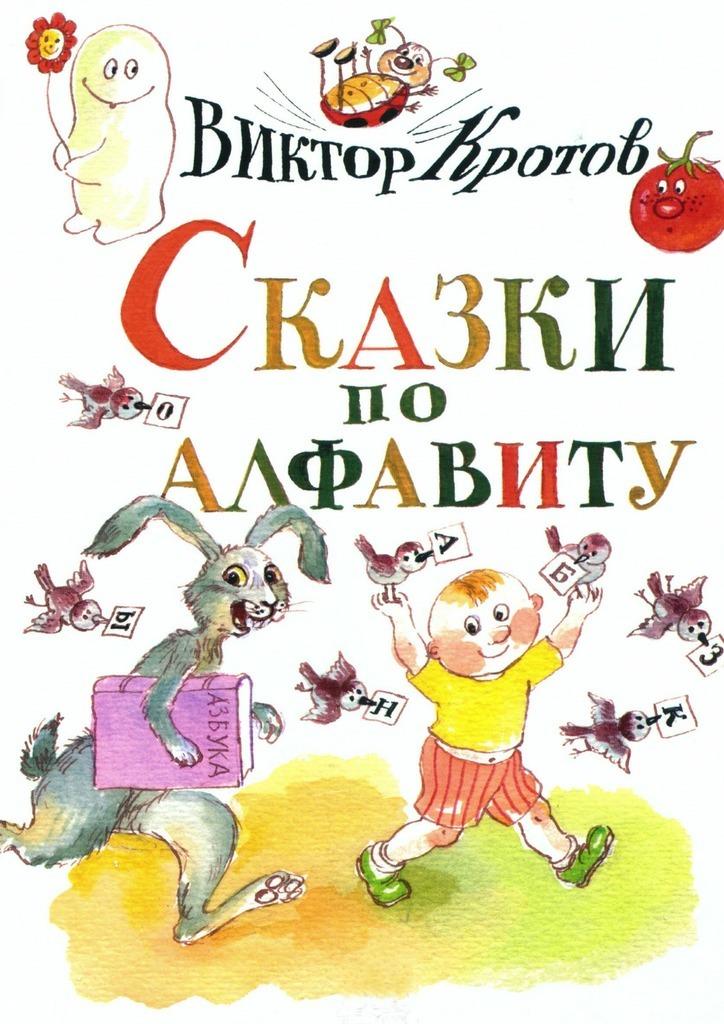 Виктор Гаврилович Кротов Сказки по алфавиту. Сказки-крошки виктор квашин мудрое море сказки