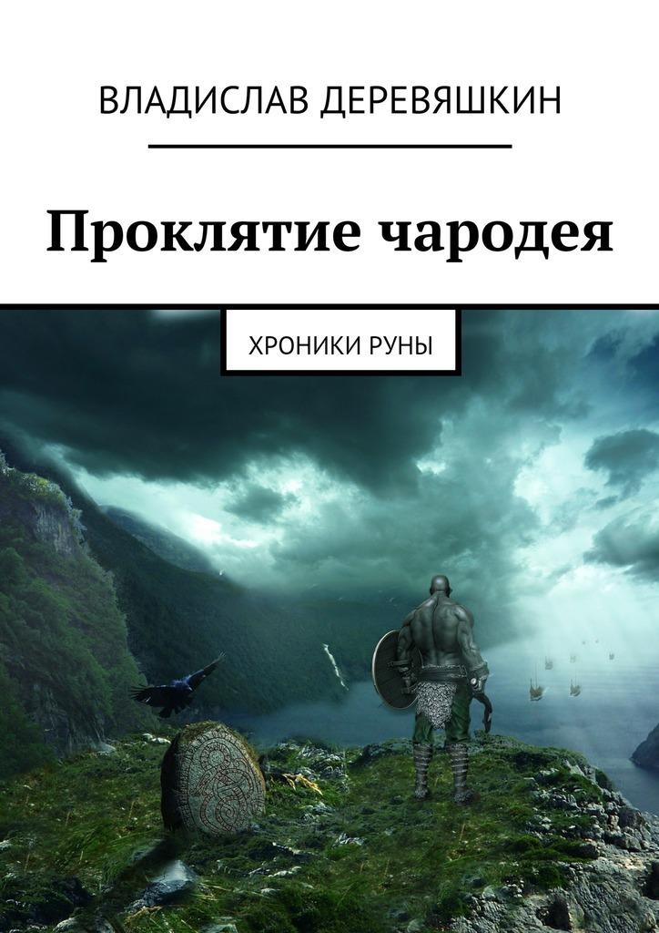Владислав Деревяшкин бесплатно