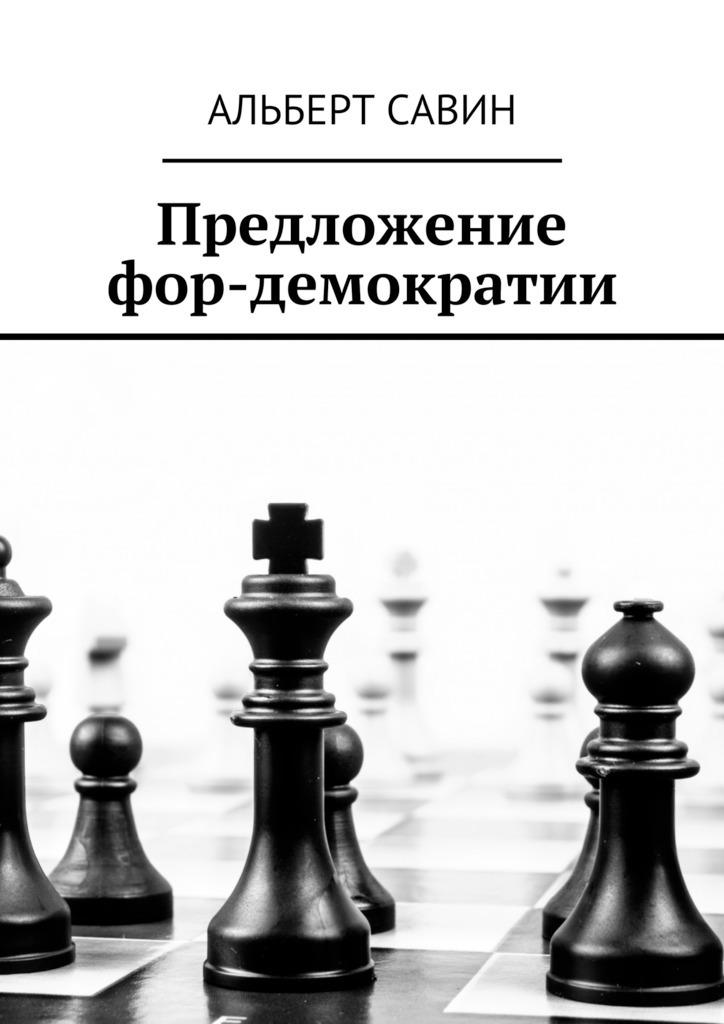 Альберт Савин бесплатно