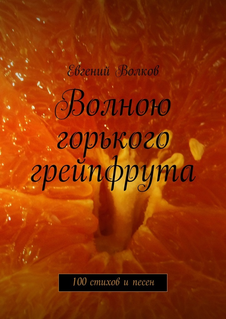 Евгений Волков бесплатно