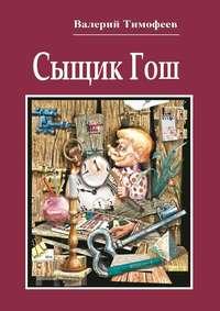 Тимофеев, Валерий  - СыщикГош. Первоедело