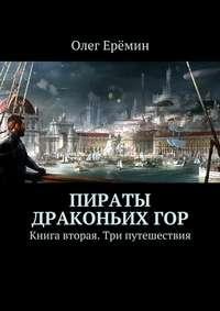 Ерёмин, Олег  - Пираты Драконьих гор. Книга вторая. Три путешествия