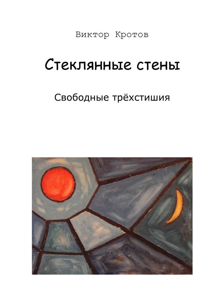 Виктор Гаврилович Кротов бесплатно