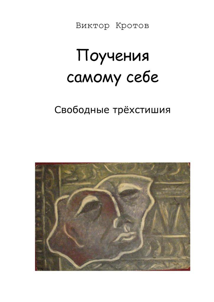 Рудольф Ханов Ad libitum. Стихи