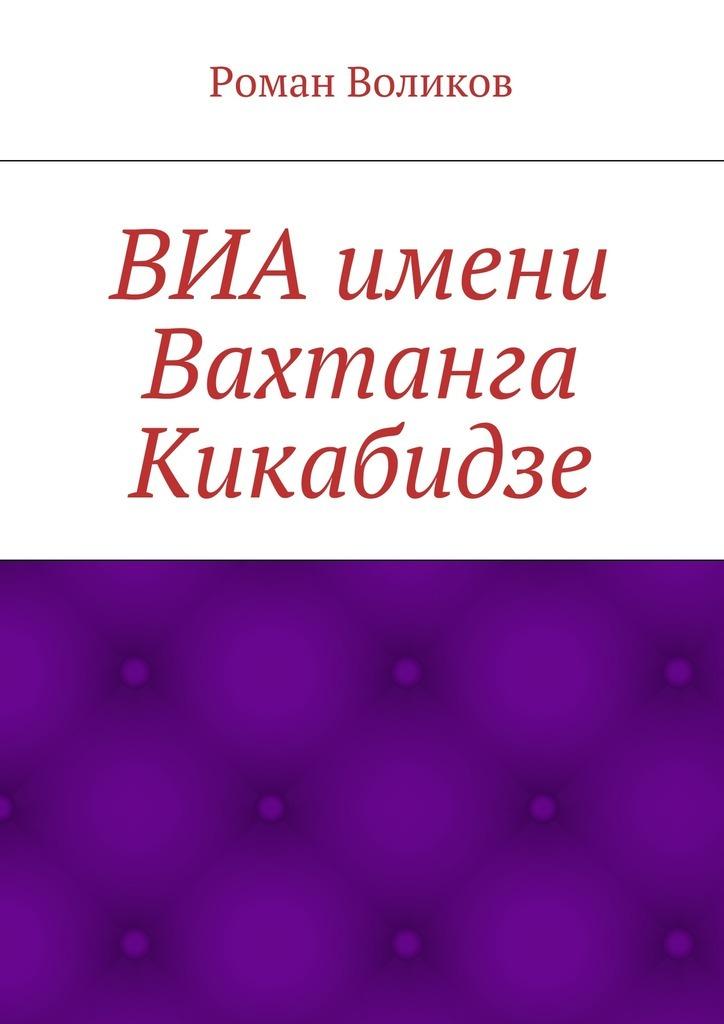 Роман Воликов ВИА имени Вахтанга Кикабидзе роман воликов тиара скифскогоцаря