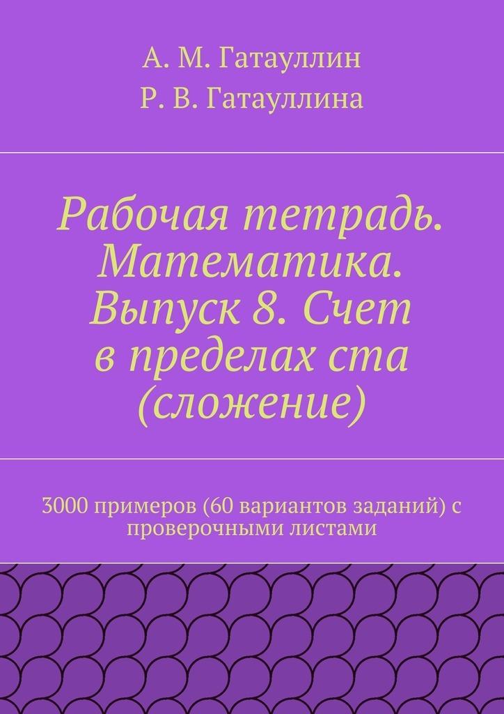 Рабочая тетрадь. Математика. Выпуск 8. Счет в пределах ста (сложение). 3000 примеров (60 вариантов заданий) с проверочными листами