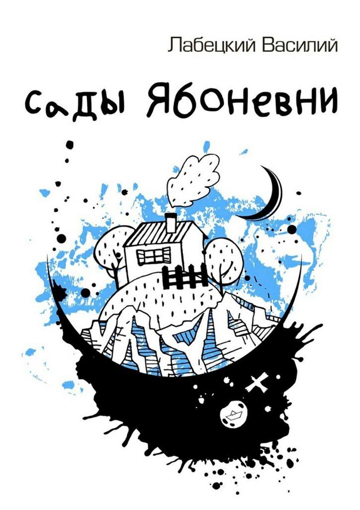 Василий Петрович Лабецкий Сады Ябоневни бюсси рабютен любовная история галлов
