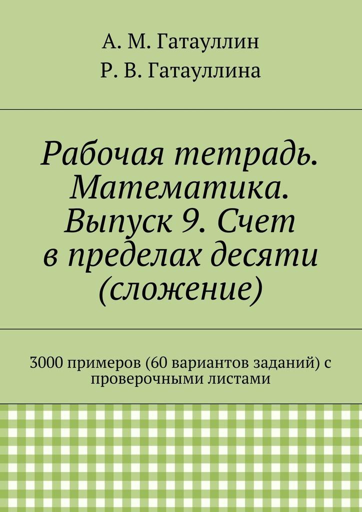 Рабочая тетрадь. Математика. Выпуск 9. Счет в пределах десяти (сложение). 3000 примеров (60 вариантов заданий) с проверочными листами