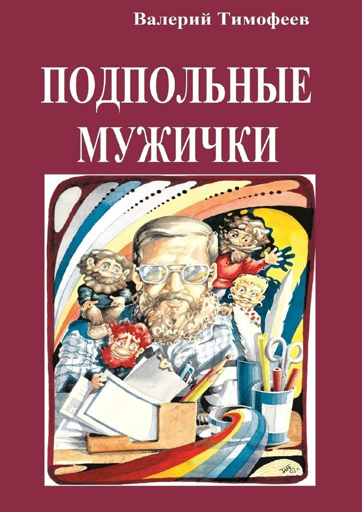 Валерий Тимофеев Подпольные мужички. Вмузыкальномдоме консультирование родителей в детском саду возрастные особенности детей