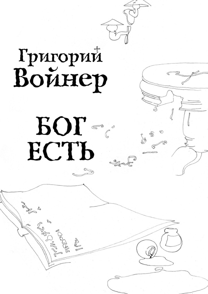 Григорий Владимирович Войнер Богесть цена