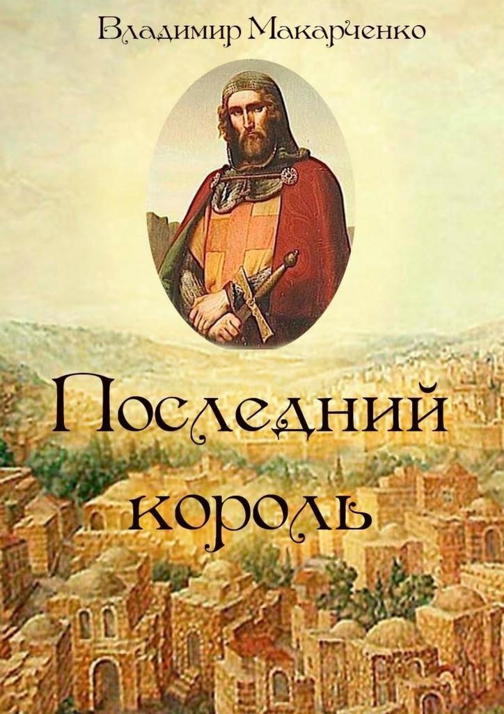 Последний король. Историческое фэнтези