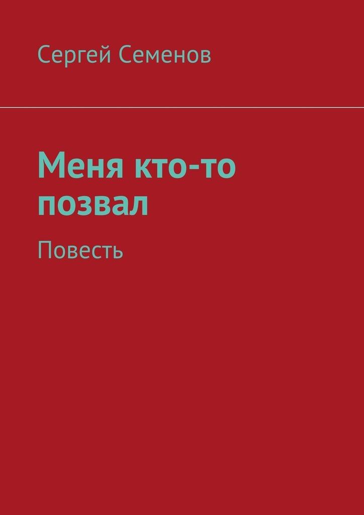 Сергей Семенов Меня кто-то позвал. Повесть