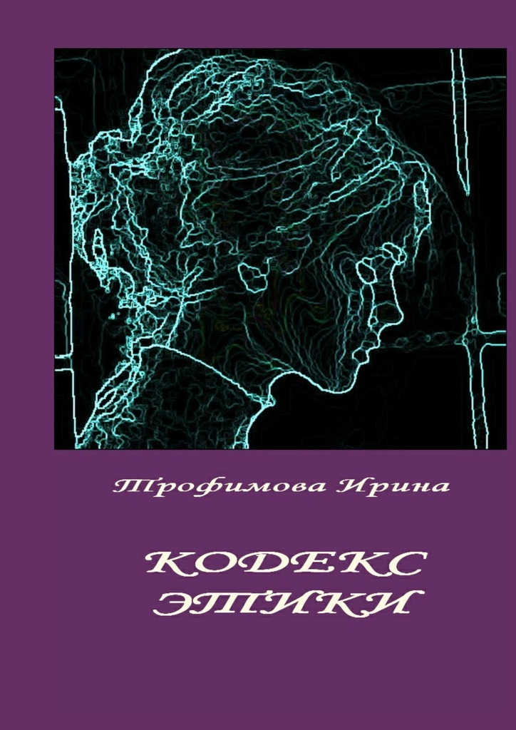 Ирина Трофимова Кодекс этики трофимова ирина город