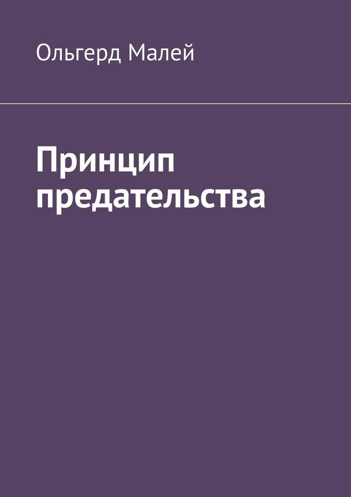 Ольгерд Малей бесплатно