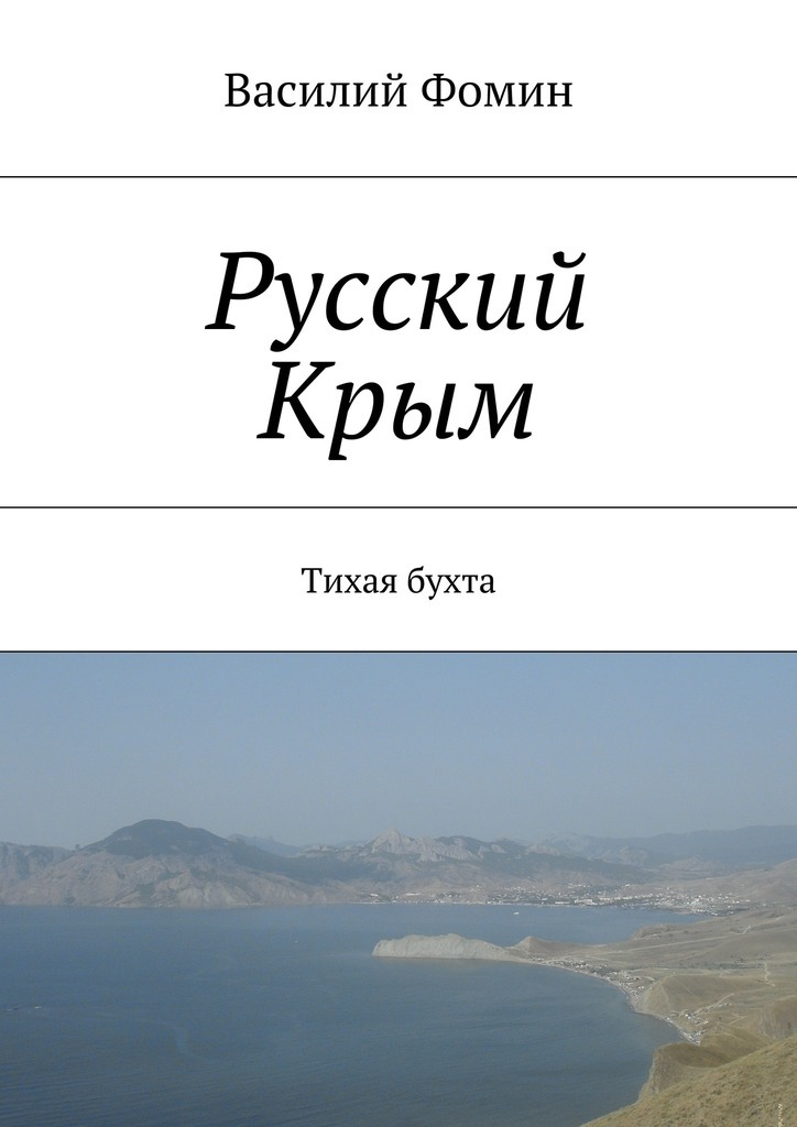 Василий Фомин бесплатно