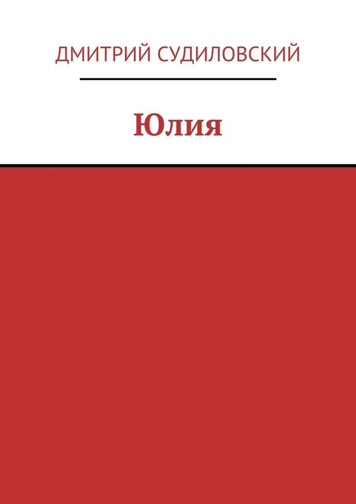 Дмитрий Судиловский Юлия юлия сергеевна мезенцева история одной попаданки isbn 9785448370311