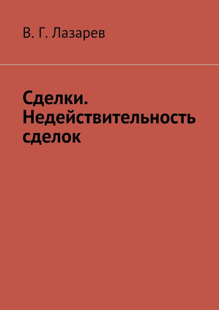 В. Г. Лазарев Сделки. Недействительность сделок лазарева и лось в облаке