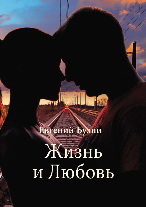 Евгений Бузни бесплатно