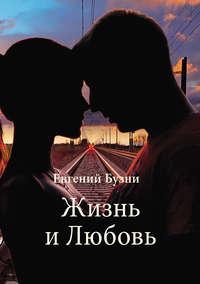 Бузни, Евгений  - Жизнь и Любовь (сборник)