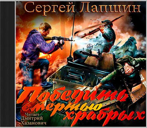 Сергей Лапшин Победить смертью храбрых сергей лапшин последний довод побежденных