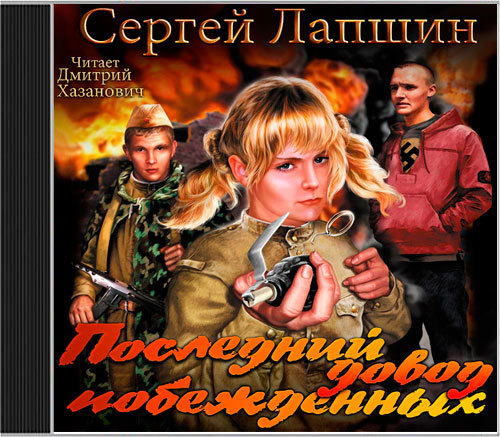 Сергей Лапшин Последний довод побежденных сергей лапшин последний довод побежденных