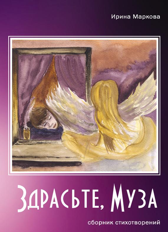 Ирина Маркова Здрасьте, муза ирина горюнова как издать книгу советы литературного агента