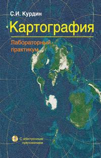 Курдин, Сергей  - Картография. Лабораторный практикум
