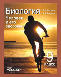 Никишов, А. И.  - Биология. Человек и его здоровье. 9 класс. Рабочая тетрадь. Часть 2
