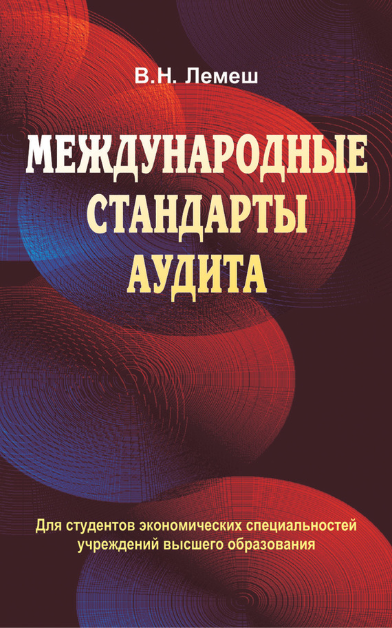 В. Н. Лемеш Международные стандарты аудита международные стандарты аудита учебное пособие фгос