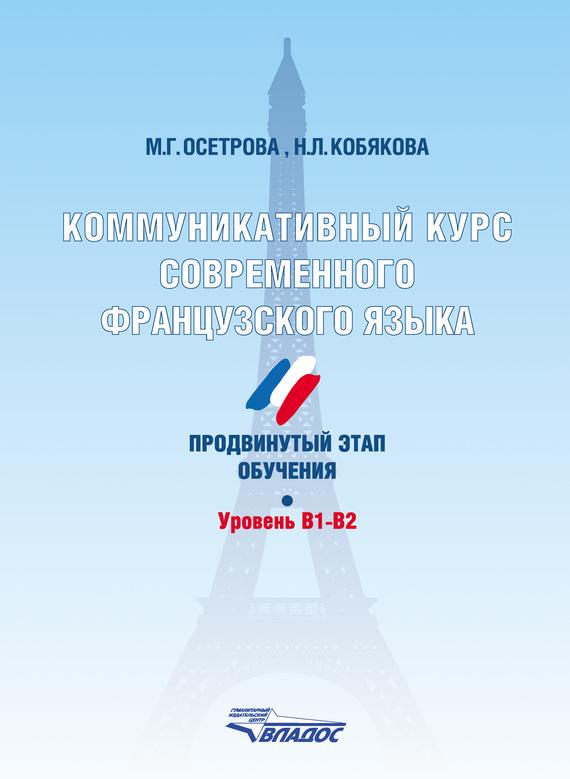 М. Г. Осетрова Коммуникативный курс современного французского языка. Продвинутый этап обучения. Уровень В1-В2