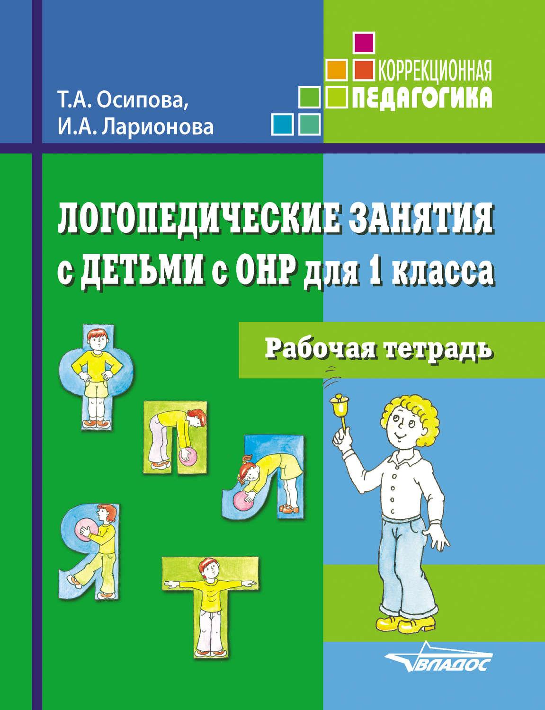 Логопедия для начальных классов скачать бесплатно